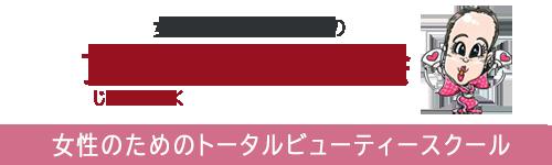 東京のトータルビューティースクール|女志力好上委員会